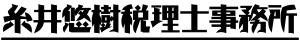 糸井税理士事務所
